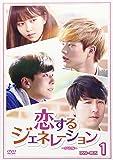 [DVD]恋するジェネレーションDVD-BOX1