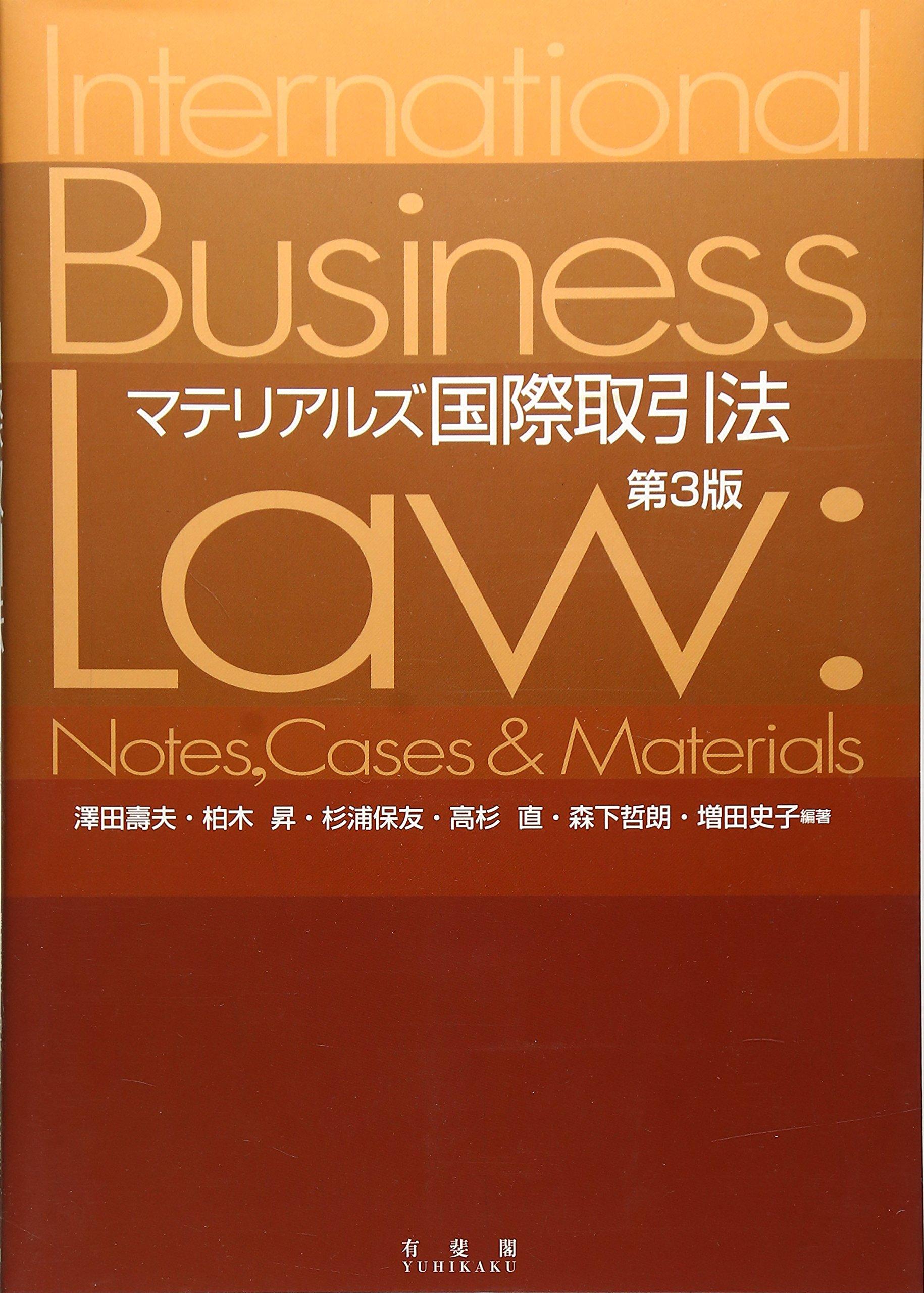 マテリアルズ国際取引法 第3版  ...