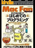 ゼロから始める超入門  はじめてのプログラミング AppleのSwiftでiPhoneアプリをいちから作ろう (Mac Fan Special)