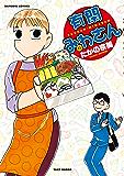 有閑みわさん (11) (バンブーコミックス 4コマセレクション)