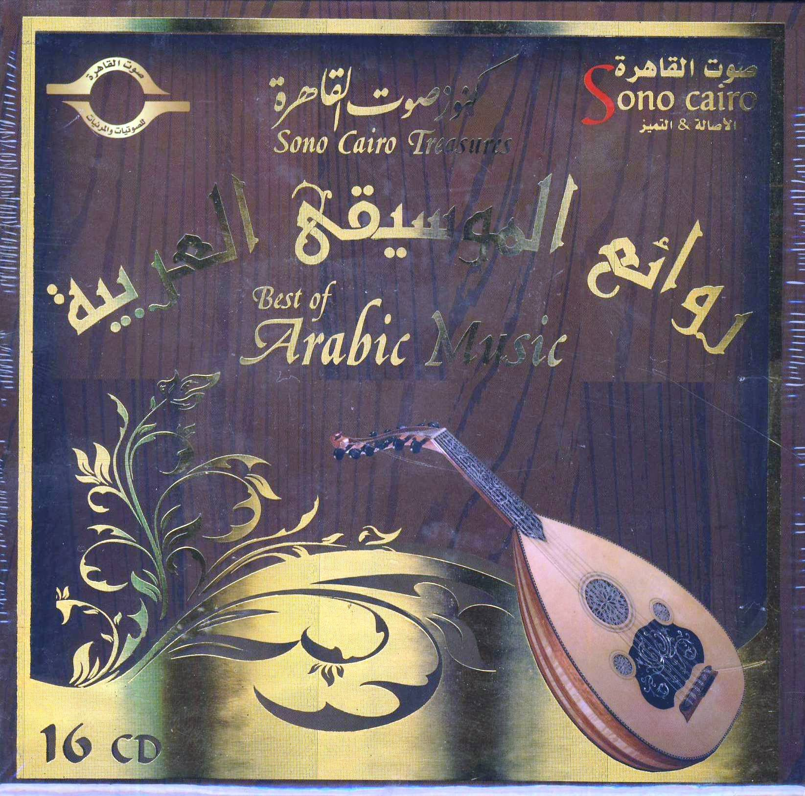 Sono Cairo Treasures Vol.1 - Best of Arabic Music by MBI