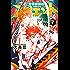 オリエント(7) (週刊少年マガジンコミックス)