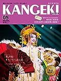 【旅芝居の専門誌】観劇から広がるエンターテイメントマガジン「カンゲキ」Vol.39