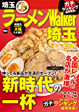 ラーメンWalker埼玉2017 ラーメンWalker2017 (ウォーカームック)