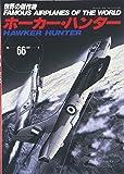 ホーカー・ハンター (世界の傑作機 NO. 66)