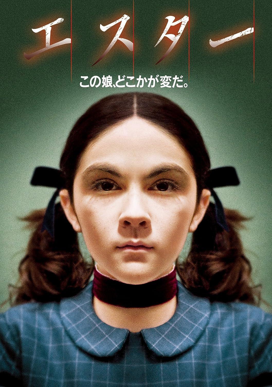 Amazon | エスター [DVD] | 映画