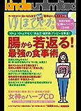 ゆほびか2019年05月号 [雑誌]