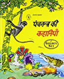 Panchatantra Ki Kahaniyan (Hindi) price comparison at Flipkart, Amazon, Crossword, Uread, Bookadda, Landmark, Homeshop18