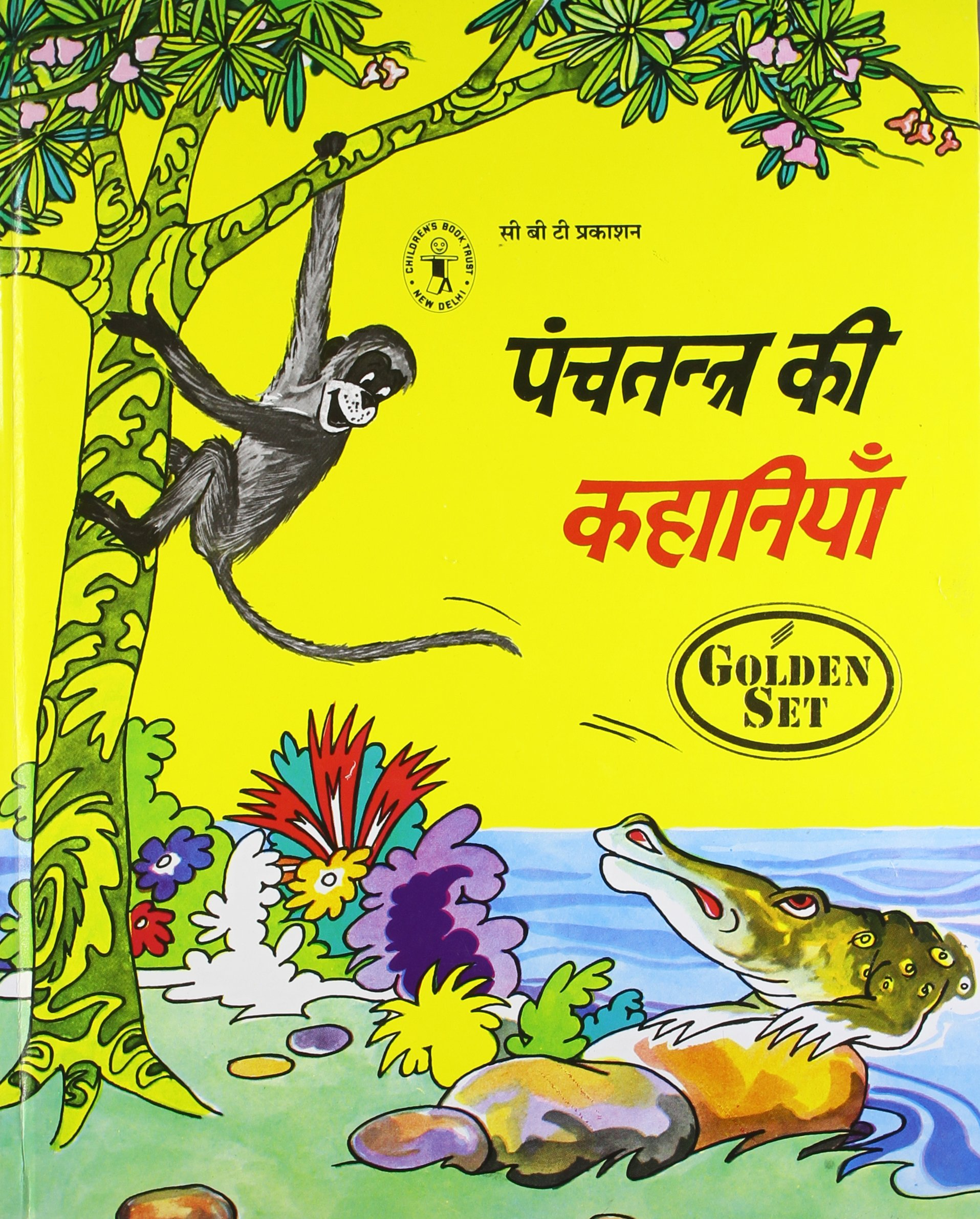 Buy Stories From Panchatantra (hindi) Book Online at Low