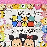 たっぷりつかえる! Disney TSUM TSUM シールブック 500(ディズニーブックス) (ディズニーシール絵本)