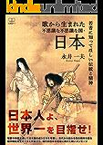 歌から生まれた不思議な不思議な国・日本: 若者に知ってほしい伝統と精神 (22世紀アート)