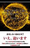 太陽は地球と人類にどう影響を与えているか (光文社新書)