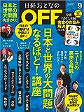 日経おとなのOFF 2017年 9月号 [雑誌]