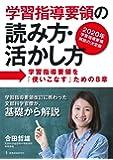 学習指導要領の読み方・活かし方-学習指導要領を「使いこなす」ための8章