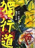 独り行く道―中川一政画文集