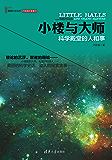 小楼与大师:科学殿堂的人和事 (理解科学丛书)