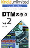DTMの原点 Vol.2 (impress Digital Books)