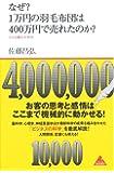 なぜ?1万円の羽毛布団は400万円で売れたのか?~ひとを動かす科学 (アスコムBOOKS)