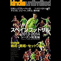 Spain futsal 2013 2014 Season Recap: Thorough commentary Tactics Strategies and Set play (Japanese Edition)