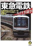 東急電鉄 スゴすぎ謎学(仮) (KAWADE夢文庫)