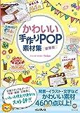 かわいい手作りPOP素材集 豪華版 (デジタル素材BOOK)