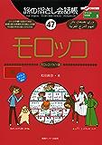 旅の指さし会話帳47モロッコ(モロッコ<アラビア>語)