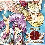 好敵手CD「源氏物語~男女逆転恋唄~紫×六条」