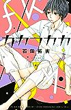 カカフカカ(4) (Kissコミックス)