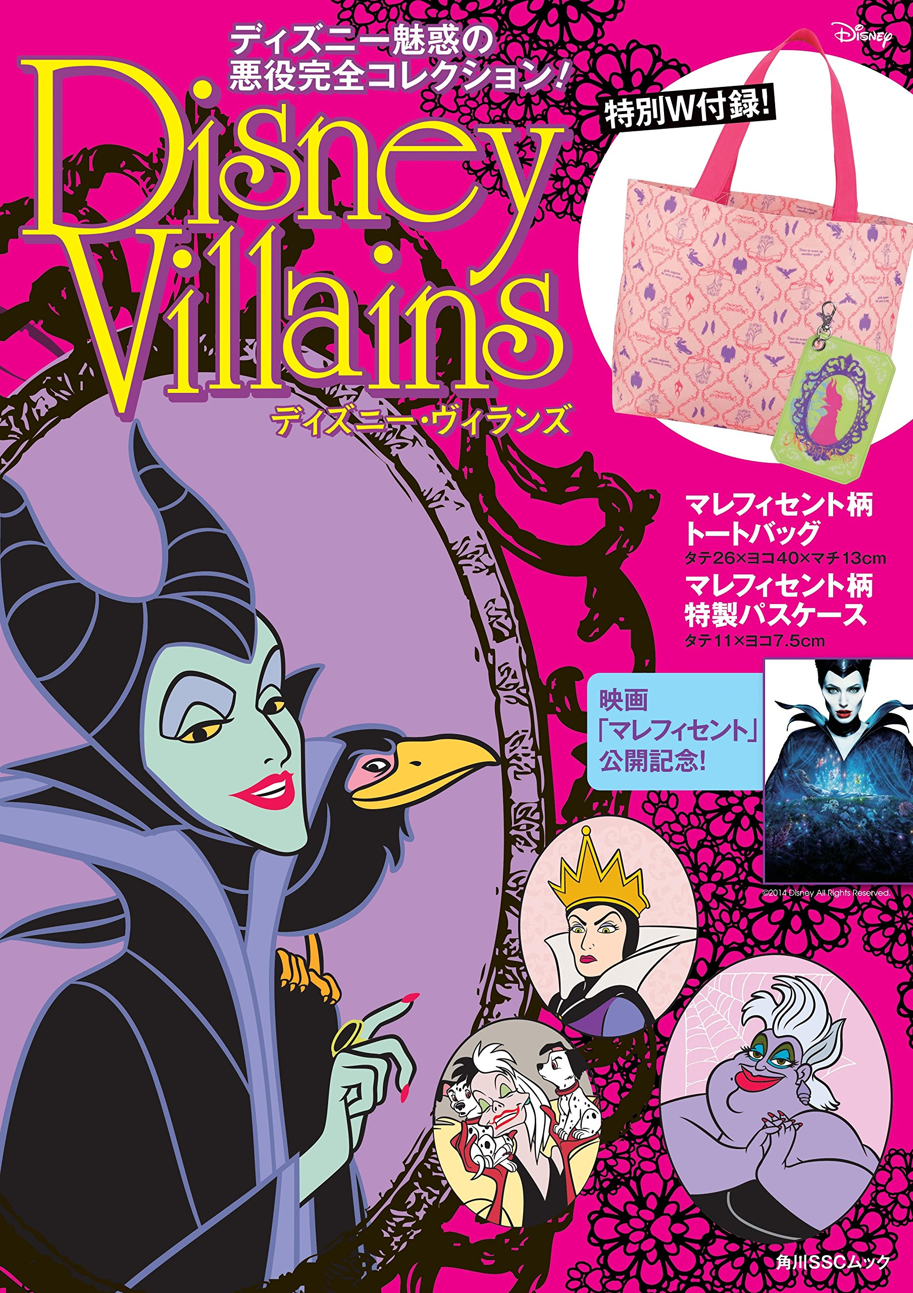 Disney Villains ディズニーヴィランズ60101 99 角川sscムック 本