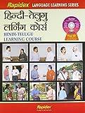 Hindi-Telugu Learning Course