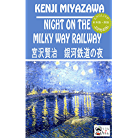 Night on the Milky Way Railway - Bilingual Version Bilingual Japanese Classics (Japanese Edition) book cover