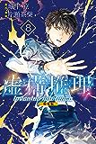 虚構推理 特装版(8) (月刊少年マガジンコミックス)