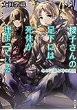 櫻子さんの足下には死体が埋まっている冬の記憶と時の地図 (角川文庫)
