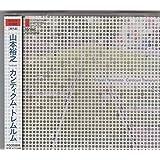 山本裕之/カンティクム・トレムルム-現代日本の作曲家シリーズ25