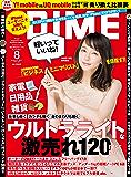 DIME (ダイム) 2017年 8月号 [雑誌]