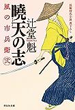 曉天の志 風の市兵衛 弐 (祥伝社文庫)