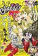 プレミアCheese! 2019年 02 月号 [雑誌]: Cheese 増刊