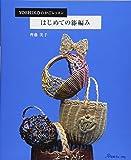 はじめての籐編み YOSHIKOのかごレッスン