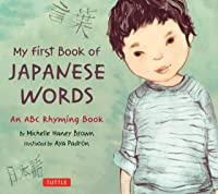 My First Book Of Japanese Words: An ABC Rhyming