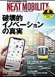 NEXT MOBILITY vol.10 (雑誌)