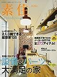 素住 no.16 設備&パーツで大満足の家/2人3脚できる建築家105 (Musashi Mook)