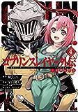 ゴブリンスレイヤー外伝:イヤーワン 4巻 (デジタル版ヤングガンガンコミックス)