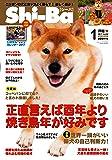 Shi-Ba(シーバ) 2017年 01 月号 [雑誌]
