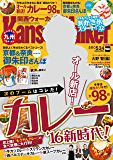 KansaiWalker関西ウォーカー 2016 No.10 [雑誌]