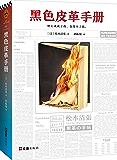 黑色皮革手册(读客熊猫君出品,怪不得是东野圭吾的偶像!推理文坛无法逾越的一代宗师松本清张作品。)
