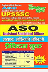 PRACTICE BOOK (UPSSSC ASSISTANT STATISTICAL OFFICER(ASO)): UPSSSC ASO (ASSISTANT STATISTICAL OFFICER) (20200207 599) (Hindi Edition) Kindle Edition