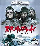 スターリングラード HDリマスター版 [Blu-ray]