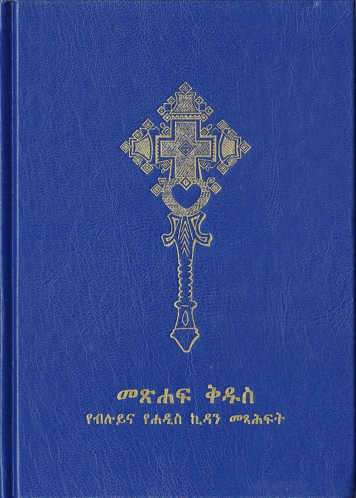 Amharic Bible New Translation (Revised): Amazon com: Books