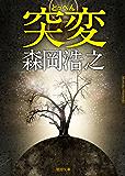 突変 (徳間文庫)