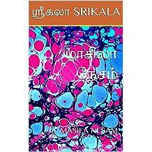 மாசிலா நேசம்: MASILA NESAM